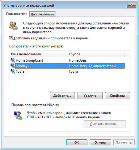 Вход без пароля в Windows 7-10